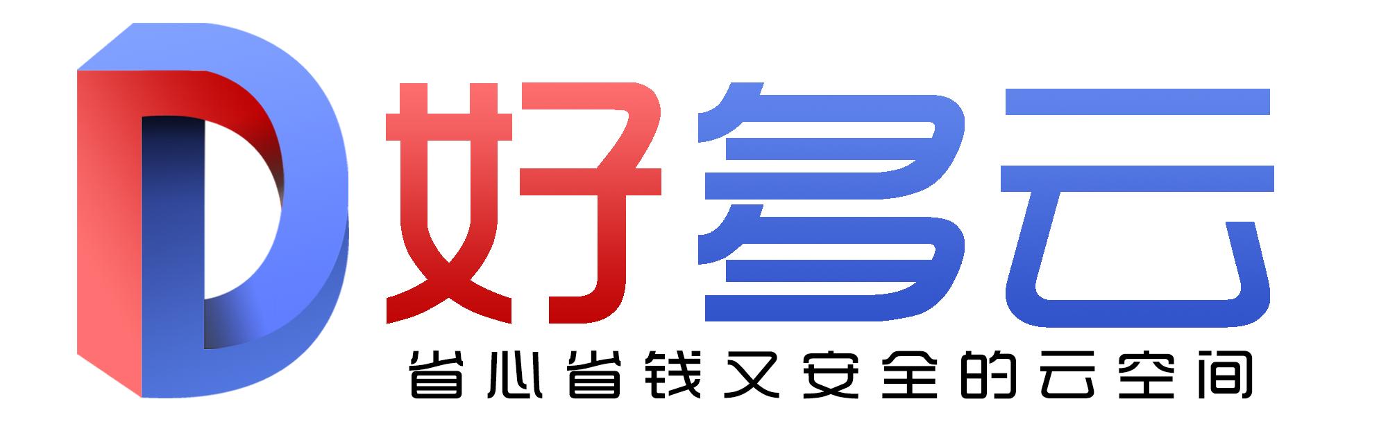 好多云logo最终版.png